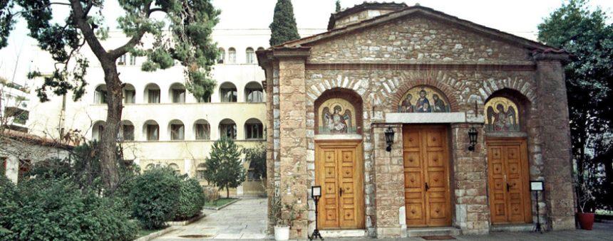 Το μήνυμα της Εκκλησίας της Ελλάδος για τους Τρείς Ιεράρχες:ΜΗΝΥΜΑ ΤΗΣ ΙΕΡΑΣ ΣΥΝΟΔΟΥ ΠΡΟΣ ΤΟΥΣ ΜΑΘΗΤΕΣ ΓΙΑ ΤΟΥΣ ΤΡΕΙΣ ΙΕΡΑΡΧΕΣ