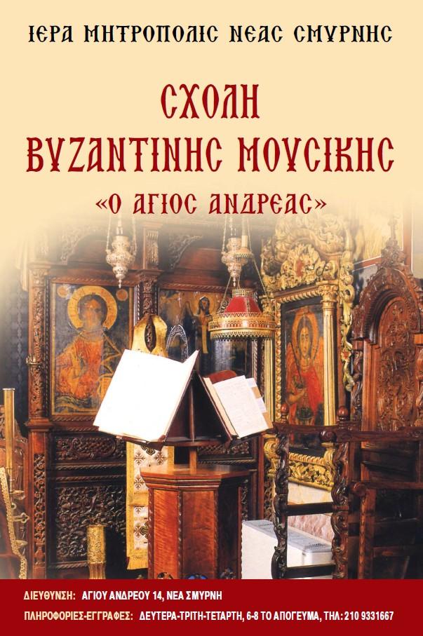 Η Σχολή Βυζαντινής Μουσικής της Μητροπόλεώς μας