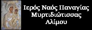 Ιστοσελίδα Ιερού Ναού Παναγίας Μυρτιδιώτισσας Αλίμου