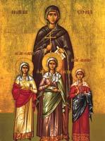 Η Αγία Σοφία και οι Θυγατέρες της Πίστις, Έλπίς και Αγάπη