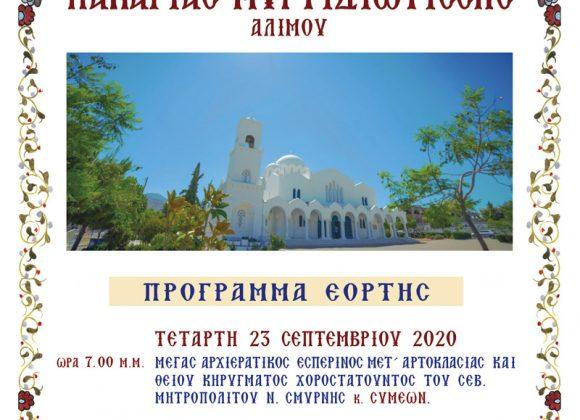 Πανήγυρις Ιερού Ναού, 23 και 24 Σεπτεμβρίου 2020
